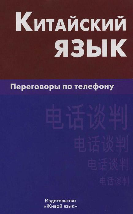 Китайский язык. Переговоры по телефону. Барабошкин К.Е.. Барабошкин К.Е.