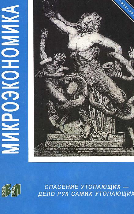 Микроэкономика ( 978-5-91584-037-4 )