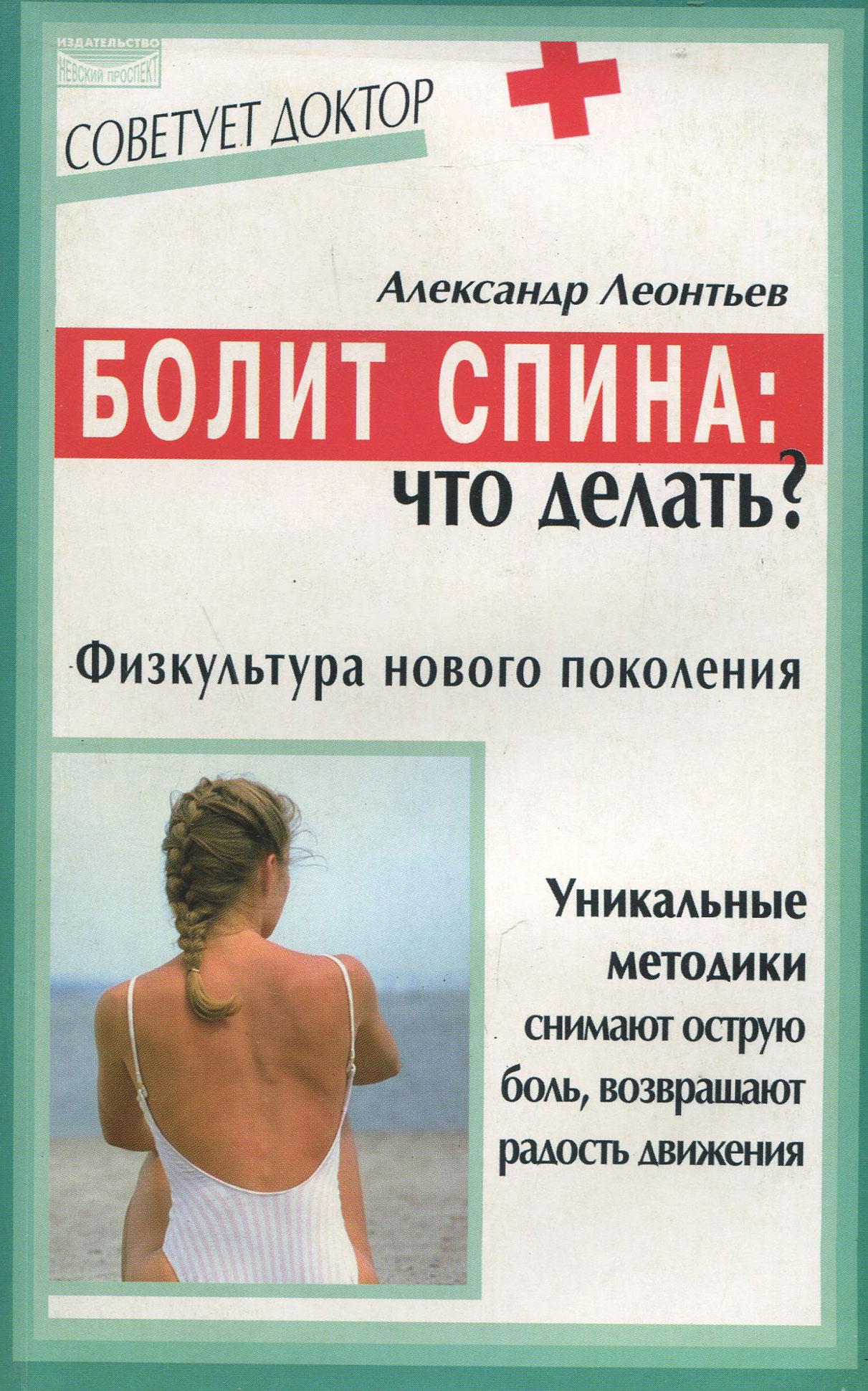 Болит спина. что делать книга леонтьева