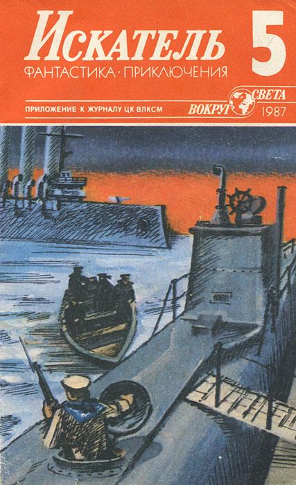 Искатель, №5, 1987