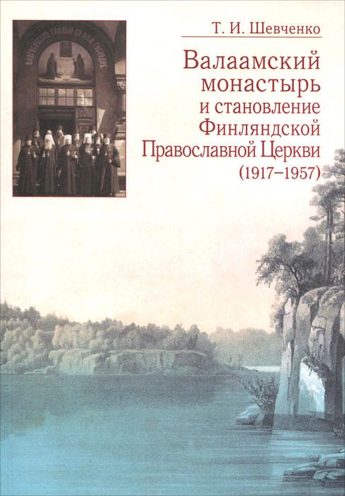 Валаамский монастырь и становление Финляндской Православной Церкви (1917-1957). Т. И. Шевченко