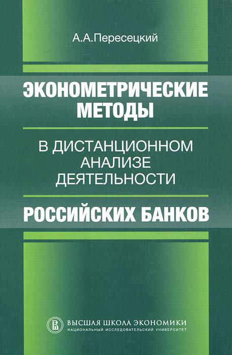 Эконометрические методы в дистанционном анализе деятельности российских банков ( 978-5-7598-0881-7 )