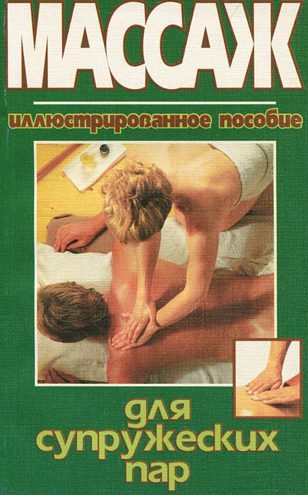 Массаж для супружеских пар. Иллюстрированное пособие