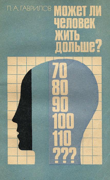 Может ли человек жить дольше?