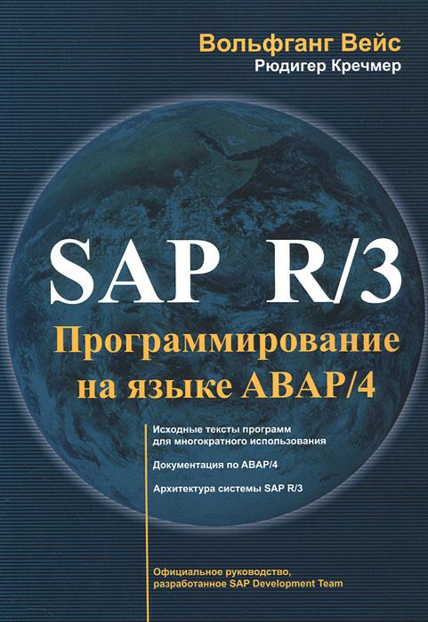 SAP R/3 Программирование на языке АВАР/4 (+ CD-ROM). Вольфганг Вейс, Рюдигер Кречмер