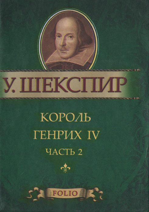 Король Генрих IV. Часть 2 (миниатюрное издание)