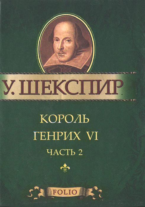 Король Генрих VI. Часть 2 (миниатюрное издание)