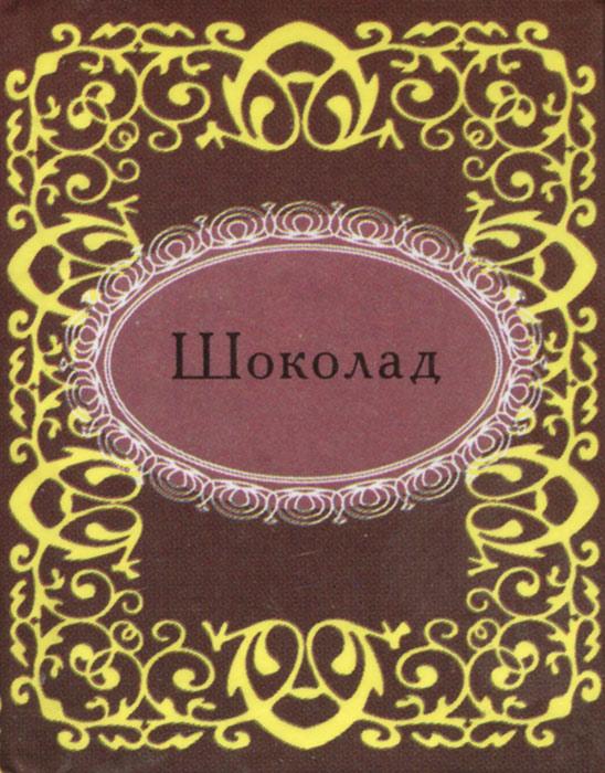 Шоколад (миниатюрное издание) ( 978-966-03-5695-5 )