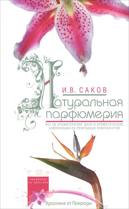 Натуральная парфюмерия. Все об ароматерапии: духи и ароматические композиции из природных компонентов