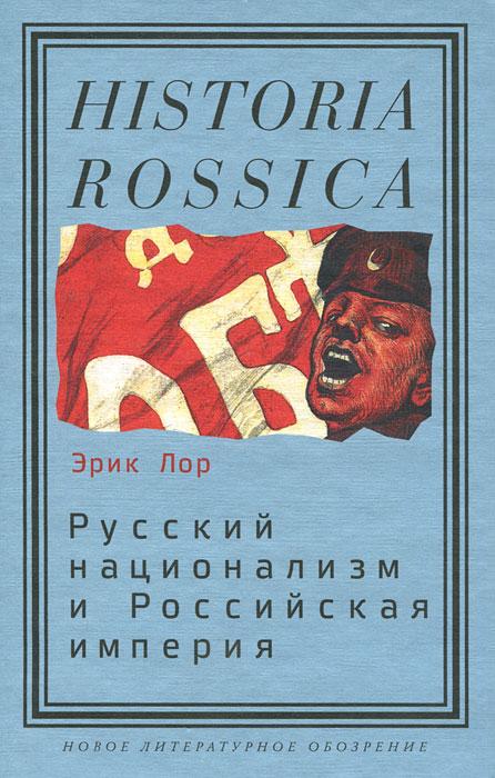 Русский национализм и Российская империя. Эрик Лор