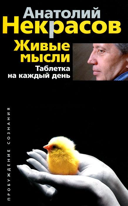 Анатолий Некрасов. Живые мысли. Таблетка на каждый день