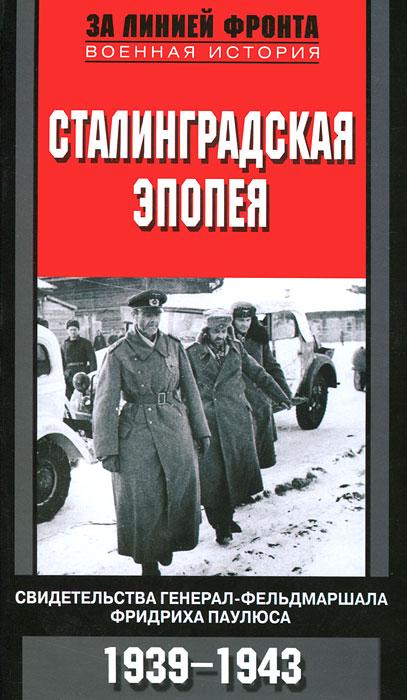 Гёрлиц В..Сталинградская эпопея. Свидетельства генерал-фельдмаршала Фридриха Паулюса. Гёрлиц В.