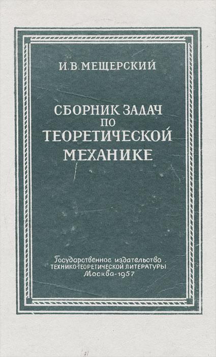 Сборник задач по теоретической механике