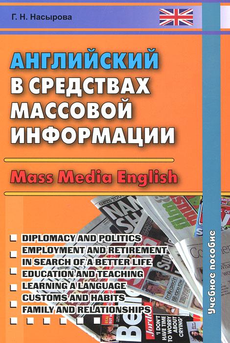 Английский в средствах массовой информации / Mass Media English