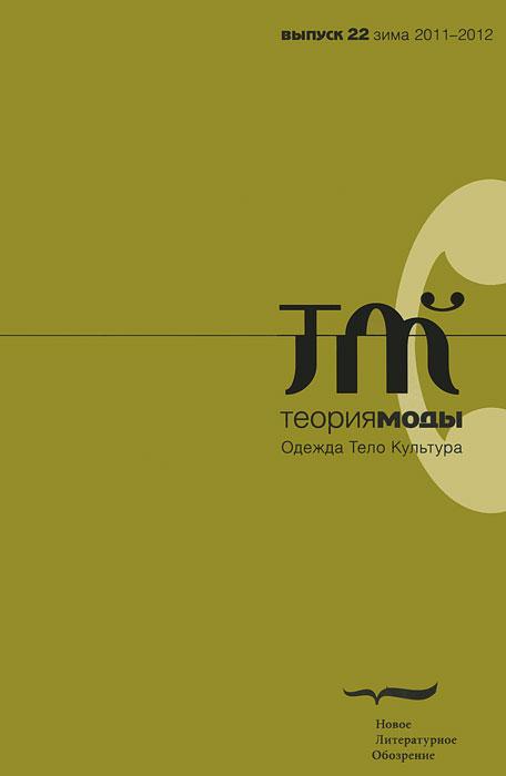 Теория моды, №22, зима 2011-2012