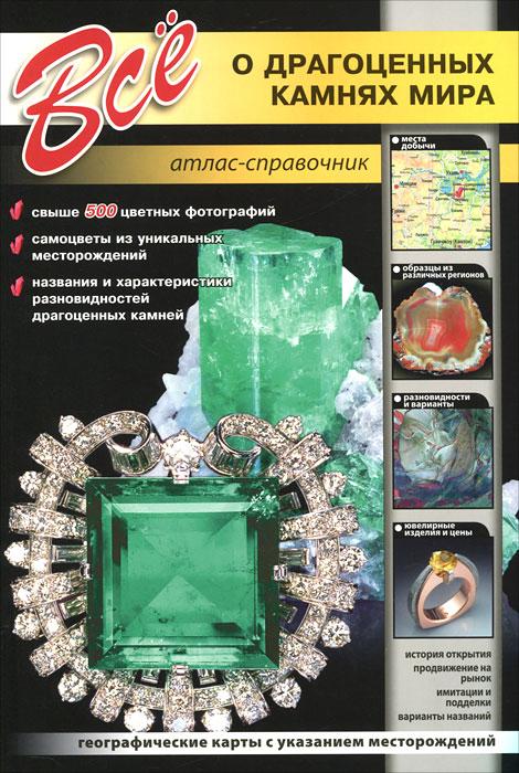 Все о драгоценных камнях мира ( 978-609-456-025-5 )