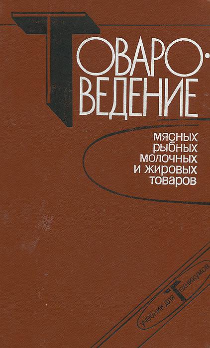 Товароведение мясных, рыбных, молочных и жировых товаров. И. И. Горфункель, В. С. Кононова, В. Д. Крайнюков