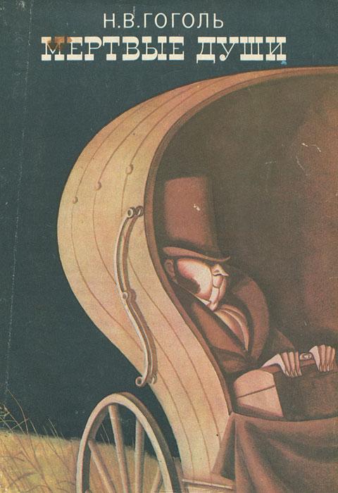 digression in nikolai gogols dead souls essay