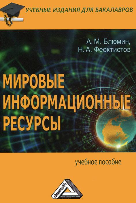 Мировые информационные ресурсы. А. М. Блюмин, Н. А. Феоктистов