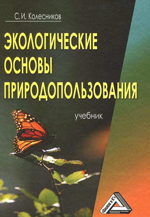 Экологические основы природопользования. С. И. Колесников
