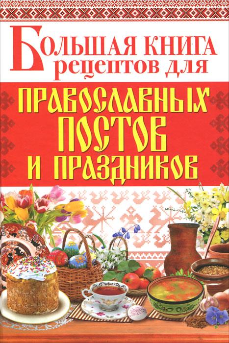 Большая книга рецептов для православных постов и праздников. *