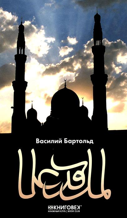 Ислам. Василий Бартольд
