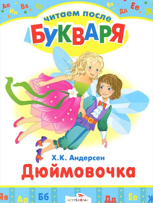 Дюймовочка ( 978-5-9951-1354-6 )