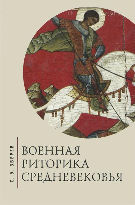 С. Э. Зверев. Военная риторика Средневековья