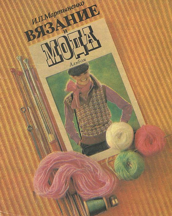 Вязание для всех мартыненко