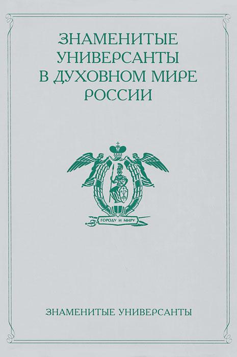 Знаменитые универсанты в духовном мире России