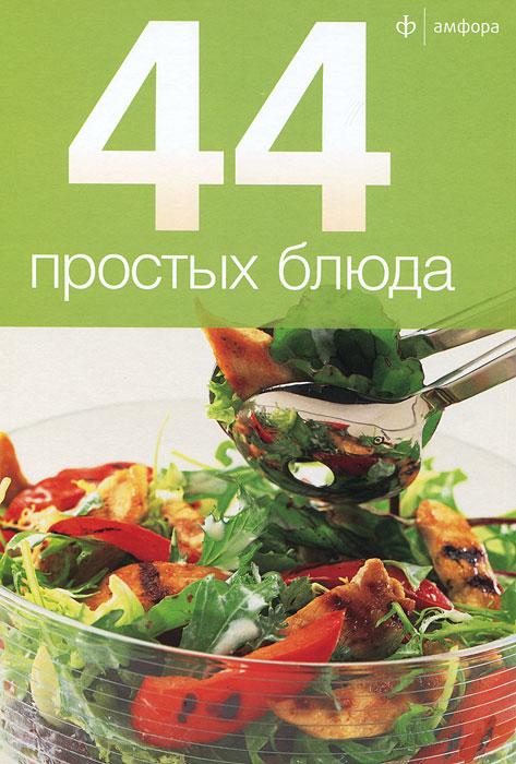 44 ������� �����