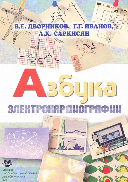 Азбука электрокардиографии: учеб.пособие. Дворников В.Е.