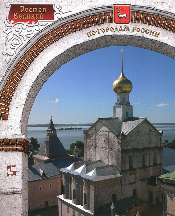 Ростов Великий. Фотоальбом
