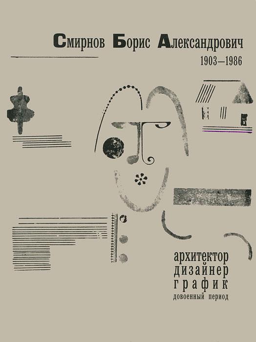 Борис Александрович Смирнов. Архитектор, дизайнер, график. Довоенный период