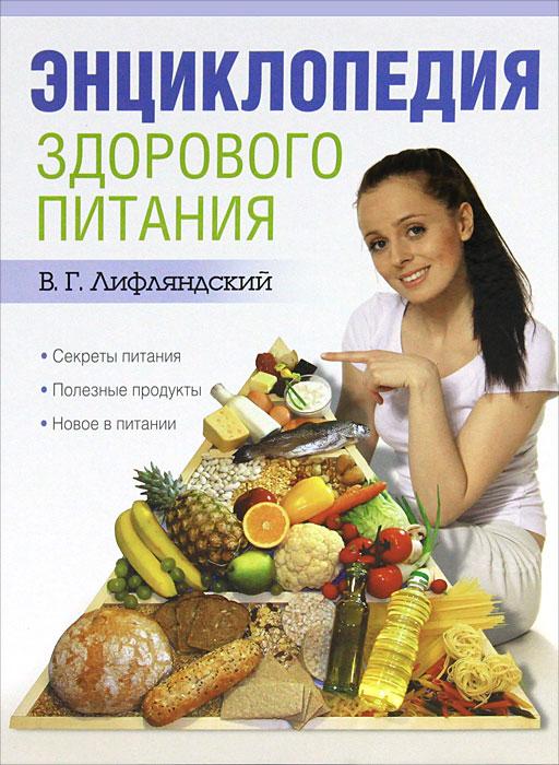 Энциклопедия здорового питания. В. Г. Лифляндский