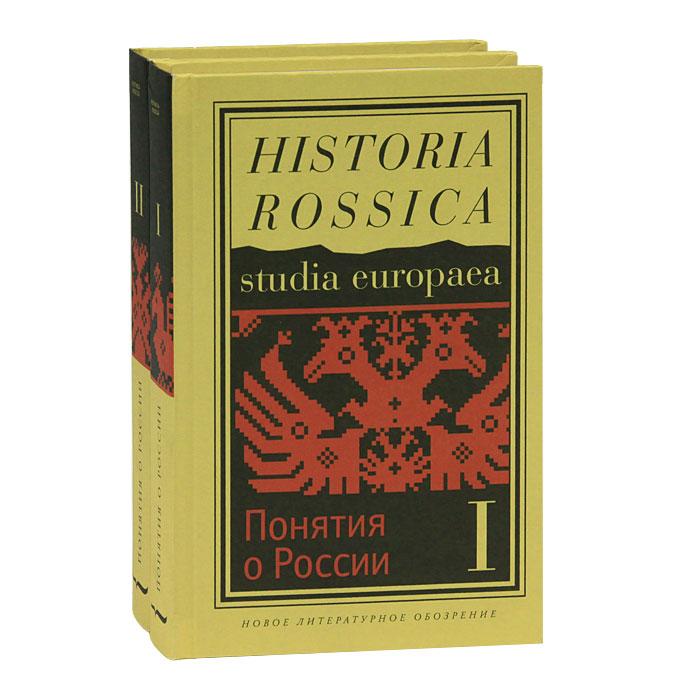 """Понятия о России"""": К исторической семантике имперского периода. В 2 кн."""