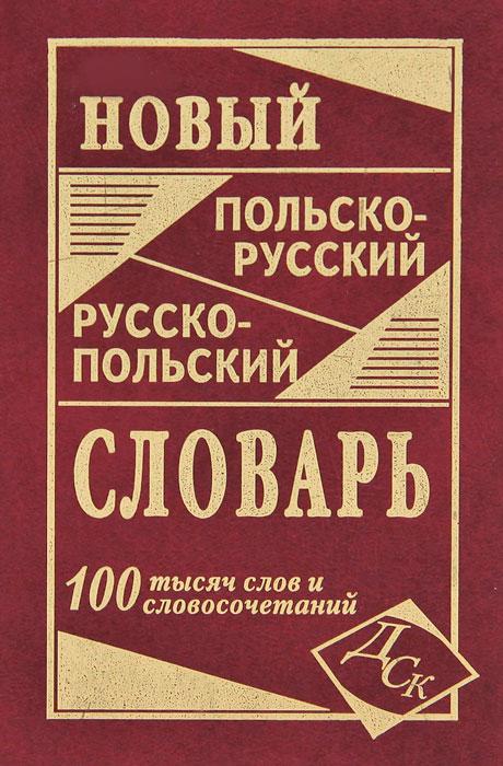 Новый польско-русский, русско-польский словарь