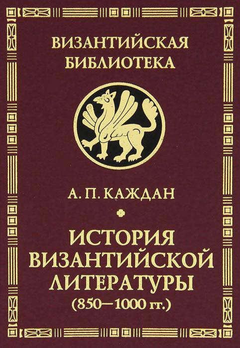 История византийской литературы (850-1000гг.). А. П. Каждан