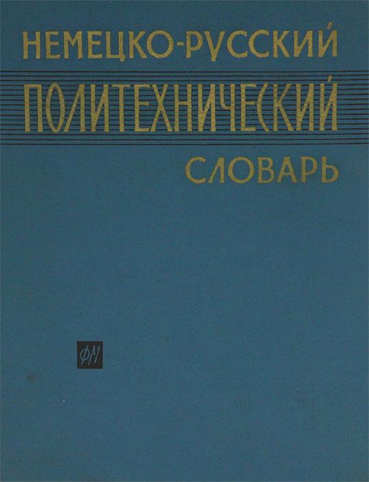 Немецко-русский политехнический словарь