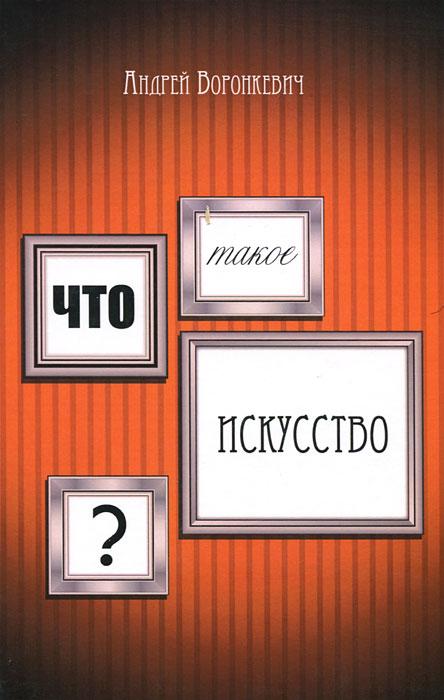 Что такое искусство?. Андрей Воронкевич