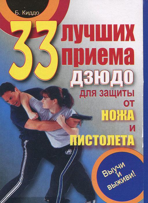 Выборы2012.ОткрыткиКомплект(33)33луч.дзю. Киддо Билл