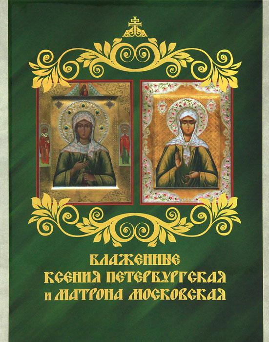 Блаженные Ксения Петербургская и Матрона Московская