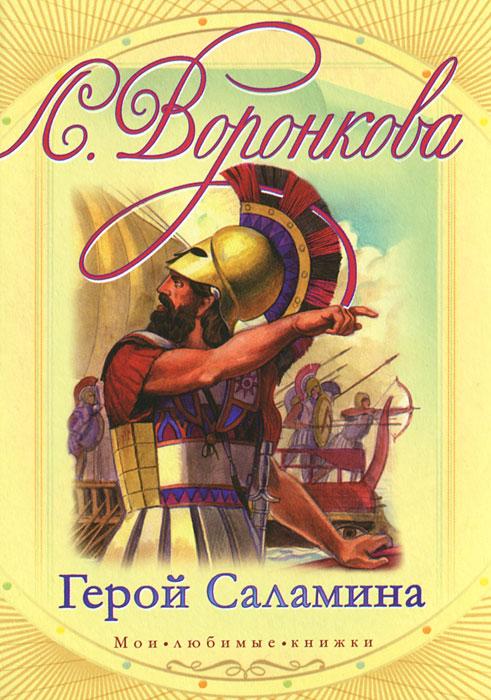 Герой Саламина ( 978-5-271-40581-5, 978-5-226-04773-2 )