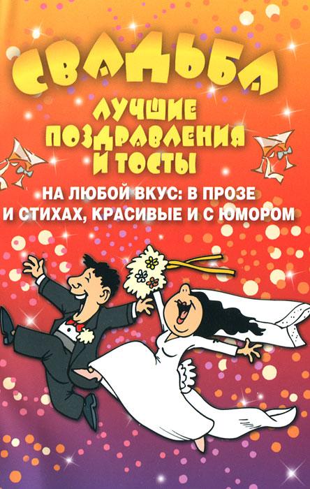 Свадьба. Лучшие поздравления и тосты. Александр Матанцев