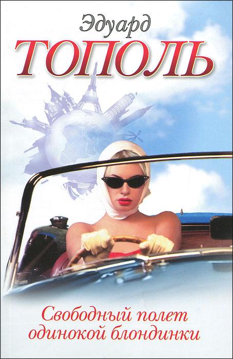 Свободный полет одинокой блондинки. Тополь Э.