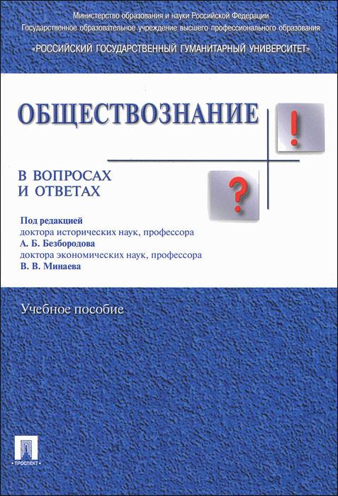 Обществознание в вопросах и ответах. А. Б. Безбородова, В. В. Минаева