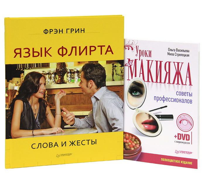 Язык флирта. Слова и жесты. Уроки макияжа. Советы профессионалов (комплект из 2 книг + DVD-ROM)