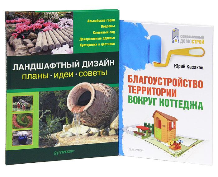 Ландшафтный дизайн. Планы, идеи, советы. Благоустройство территории вокруг коттеджа (комплект из 2 книг)