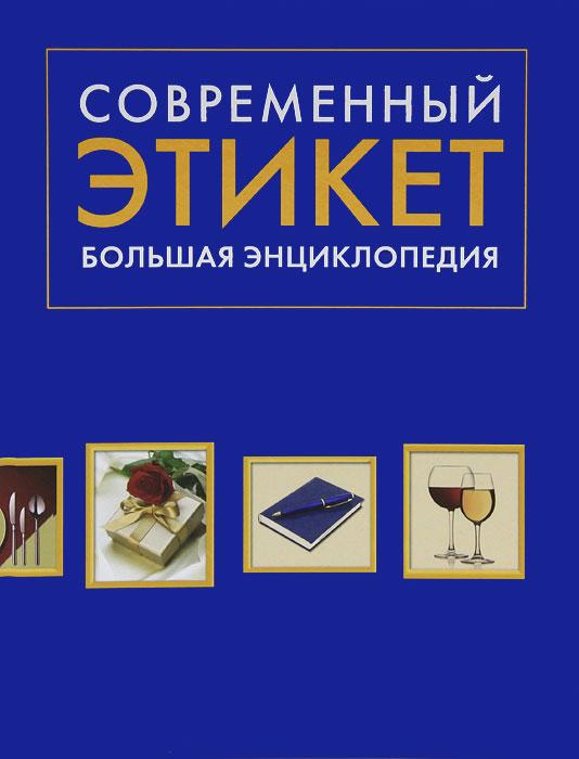 Современный этикет. Большая энциклопедия. Романова А.Г.