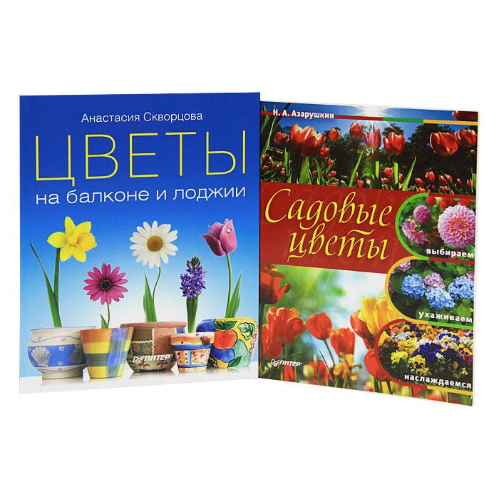 Цветы на балконе и лоджии. Садовые цветы. Выбираем, ухаживаем, наслаждаемся (комплект из 2 книг). Анастасия Скворцова, Н. А. Азарушкин